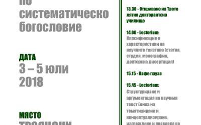 """Третото лятно докторантско училище ще се проведе от 3 до 5 юли 2018 г. в Троянския манастир """"Успение Богородично"""""""