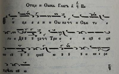Курс по типик, църковнославянски език и пеене