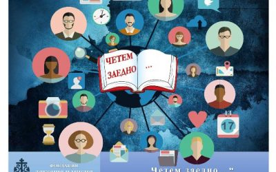"""""""Четем заедно…"""" – нова инициатива на Православния център """"Проф. Тотю Коев"""""""