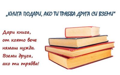"""""""Книга подари, ако ти трябва друга си вземи"""""""