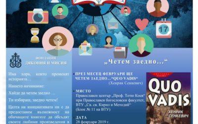 """""""Quo Vadis"""" на Сенкевич събира почитателите на книгите в """"Четем заедно…"""" през февруари"""