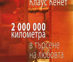 """""""2 000 000 километра в търсене на любовта"""" на Клаус Кенет в четвъртото издание на """"Четем заедно…"""""""