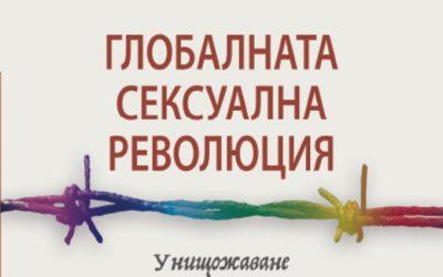 """""""Глобалната сексуална революция"""" на Габриеле Куби ще бъде представена във Велико Търново"""