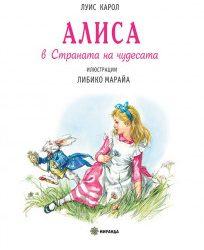 """""""Алиса в страната на чудесата"""" на Луис Карол в петото издание на """"Четем заедно…"""""""
