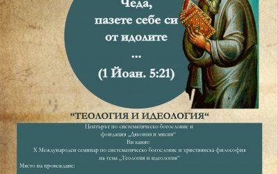 Програма на десетия международен семинар по систематическо богословие и християнска философия Теология и идеология