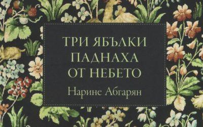 """В седмото издание на """"Четем заедно…"""": """"Три ябълки паднаха от небето"""" на Нарине Абгарян"""