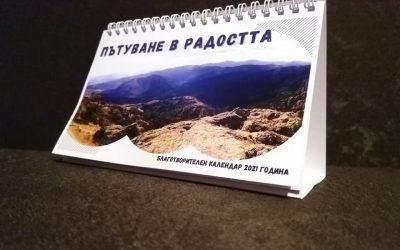 """Излезе от печат благотворителният календар """"Пътуване в радостта"""" 2021"""
