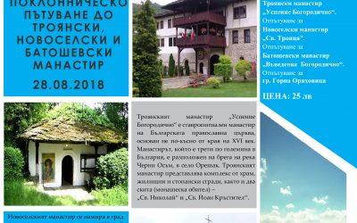 Поклонническо пътуване до Троянския манастир, Новоселския манастир и Батошевския девически манастир